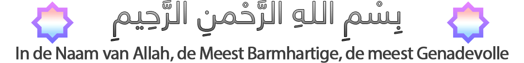 Basmallah1
